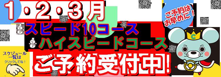 2018冬ハイスピHP帯