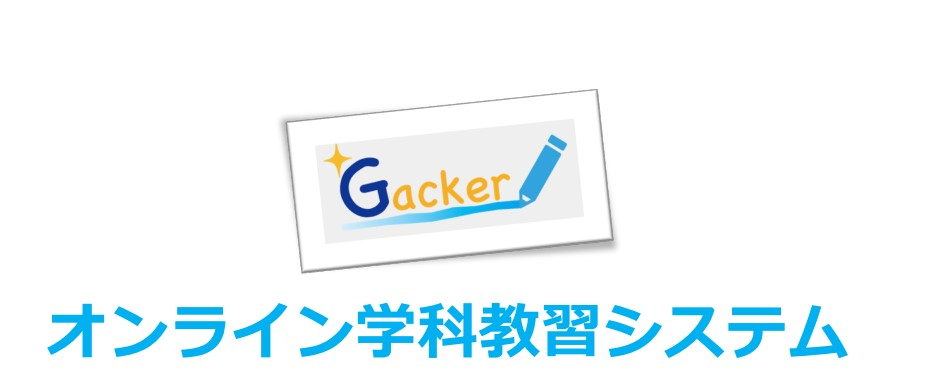 Gackerロゴ2